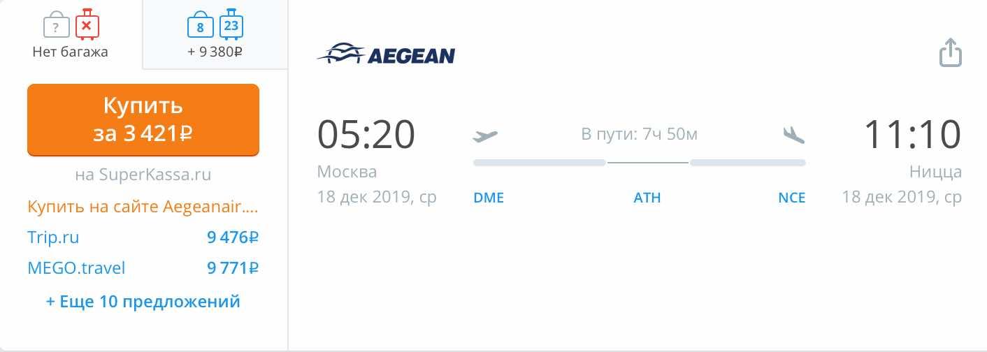 Дешевые перелеты в Ниццу из Москвы