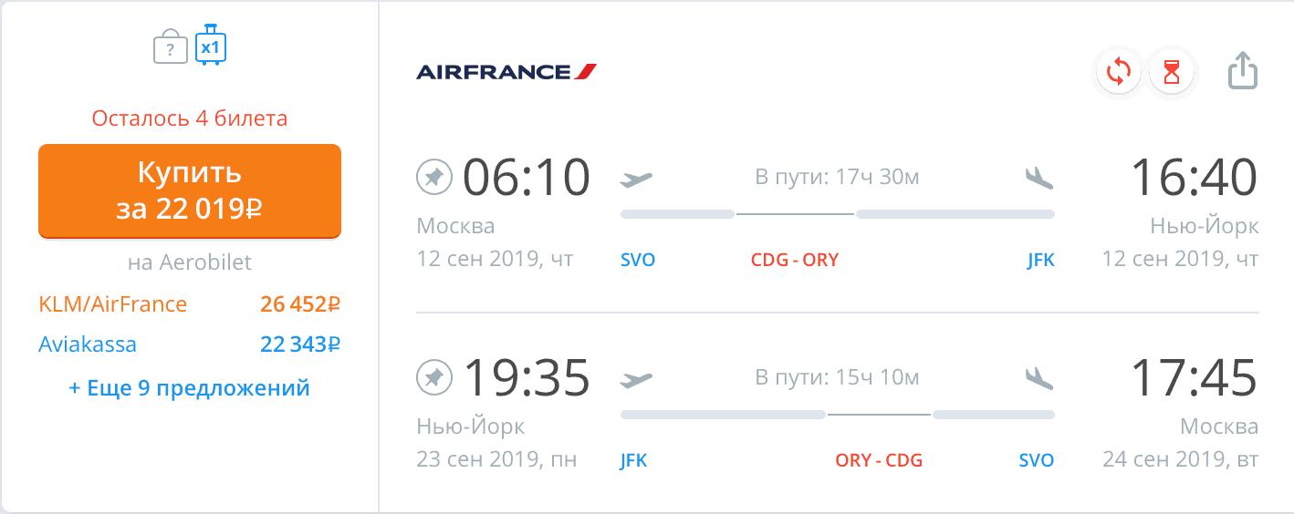 Дешевые авиабилеты в Нью-Йорк из Москвы