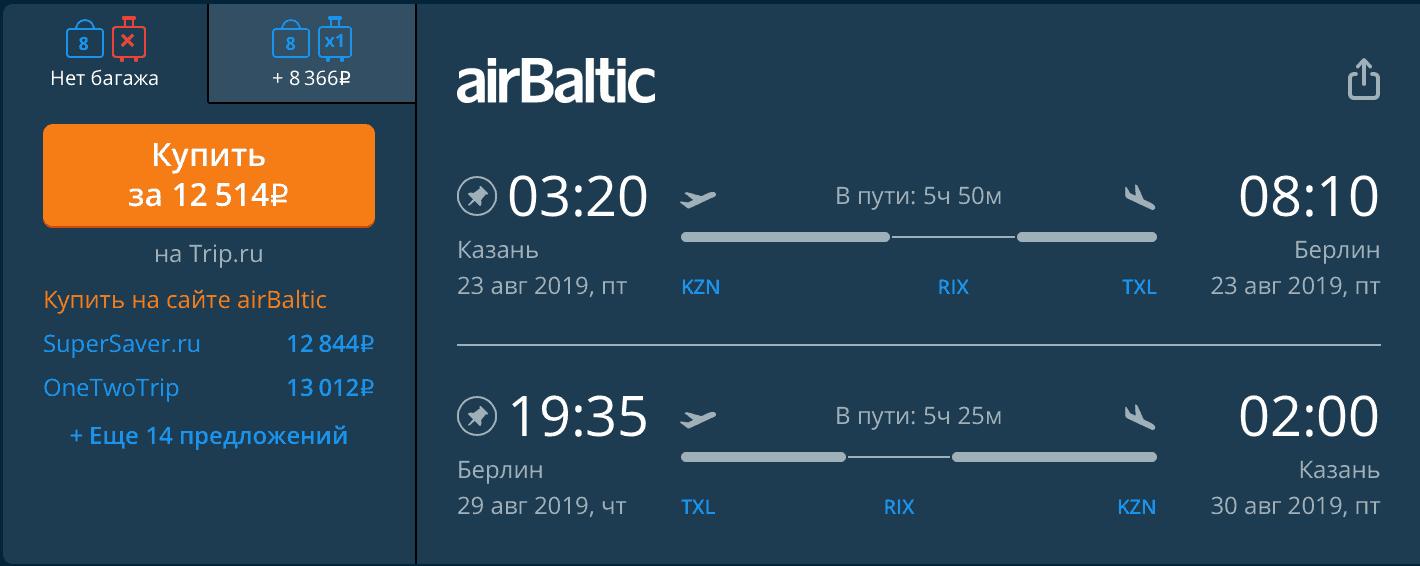 Пример бронирования авиабилетов Казань - Берлин - Казань