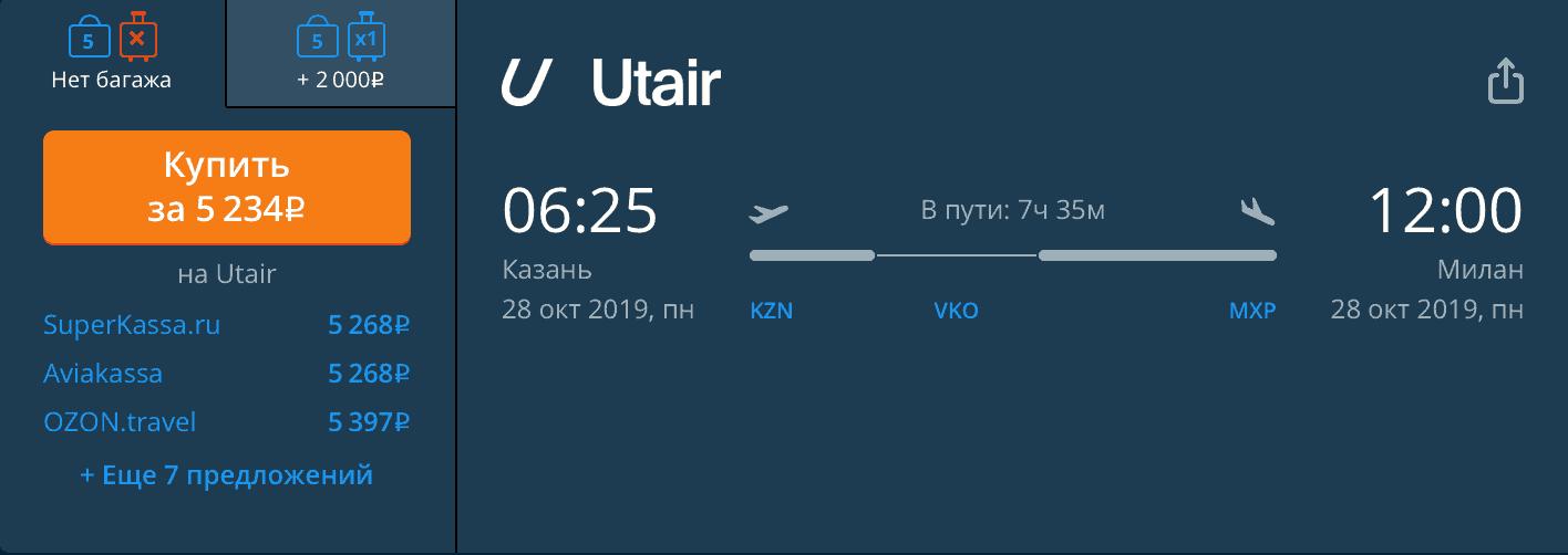 Дешевые авиабилеты в Милан из Казани