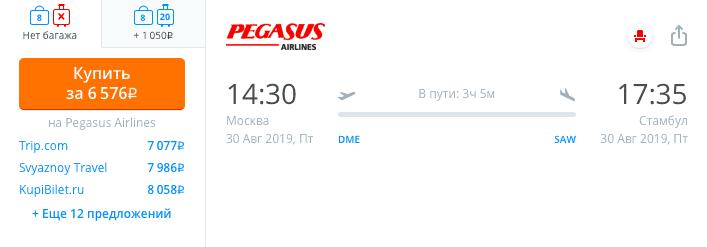 Мск-стамбул