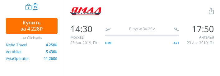 мск-анталья