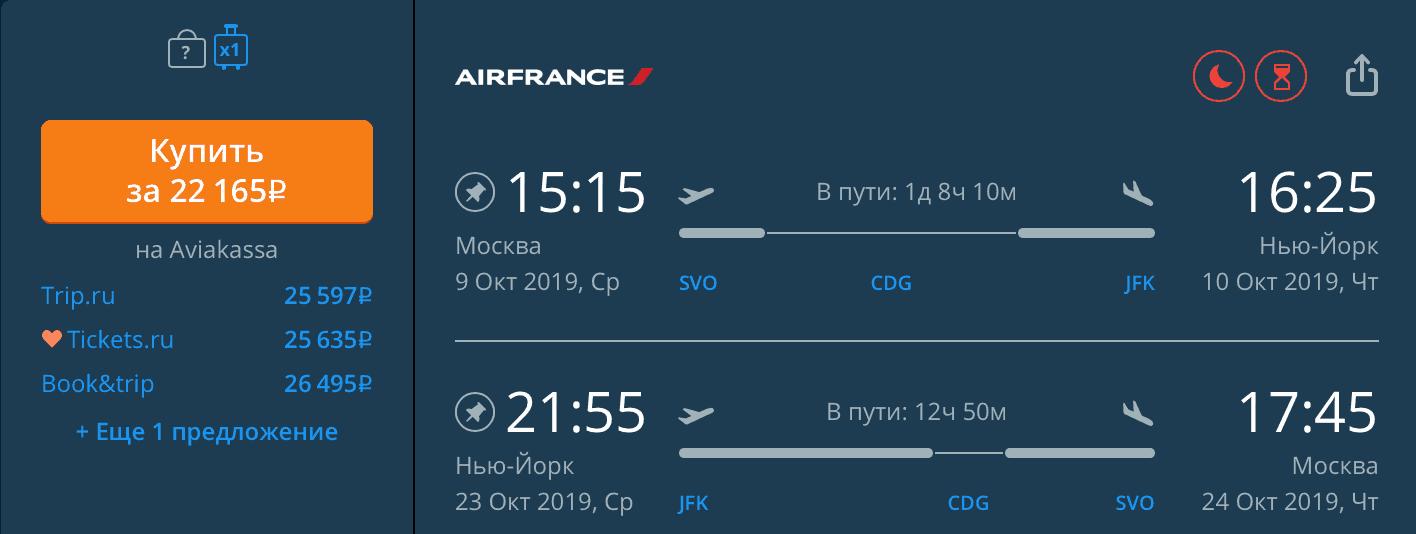 Дешево в Нью-Йорк из Москвы
