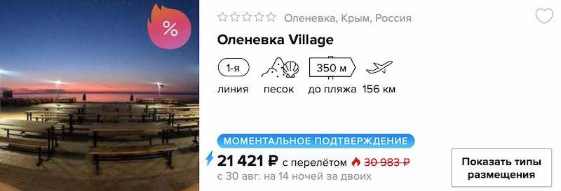 Две недели в Крыму из Москвы