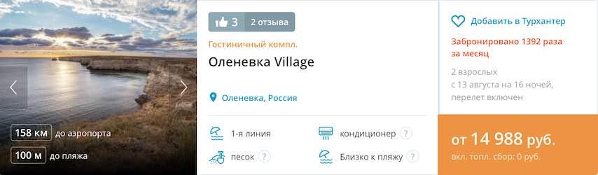 Горящий тур в Крым из Санкт-Петербурга