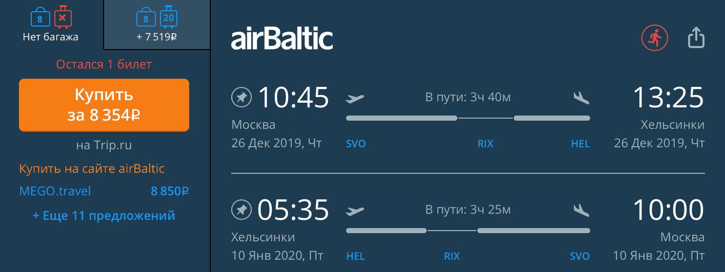 Дешевые авиабилеты в Хельсинки