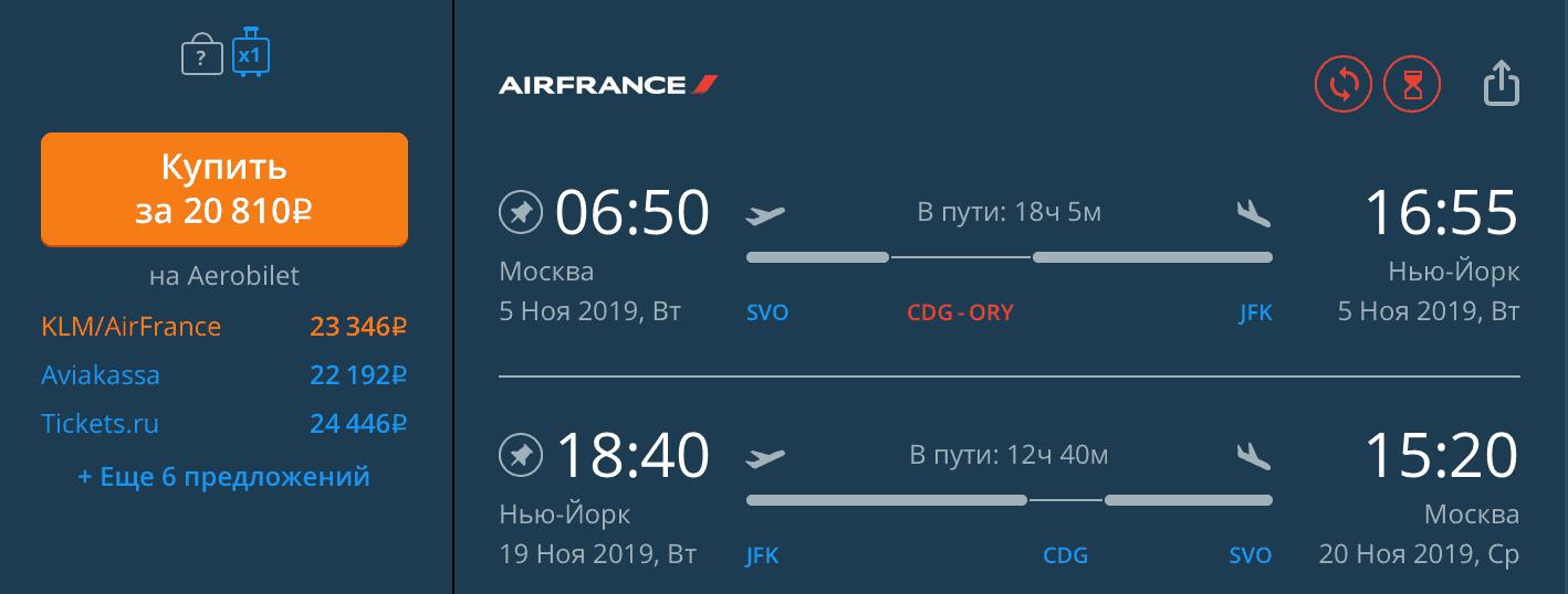 В Нью-Йорк из Москвы за 20800 руб с багажом