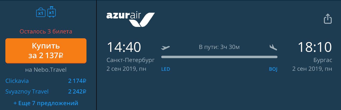 Дешево в Бургас на Черное море из Петербурга