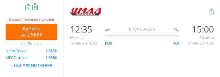 москва-римини