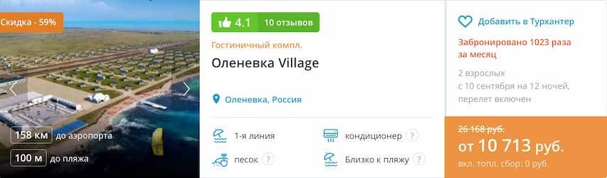 Горящий тур в Крым за 5500 руб