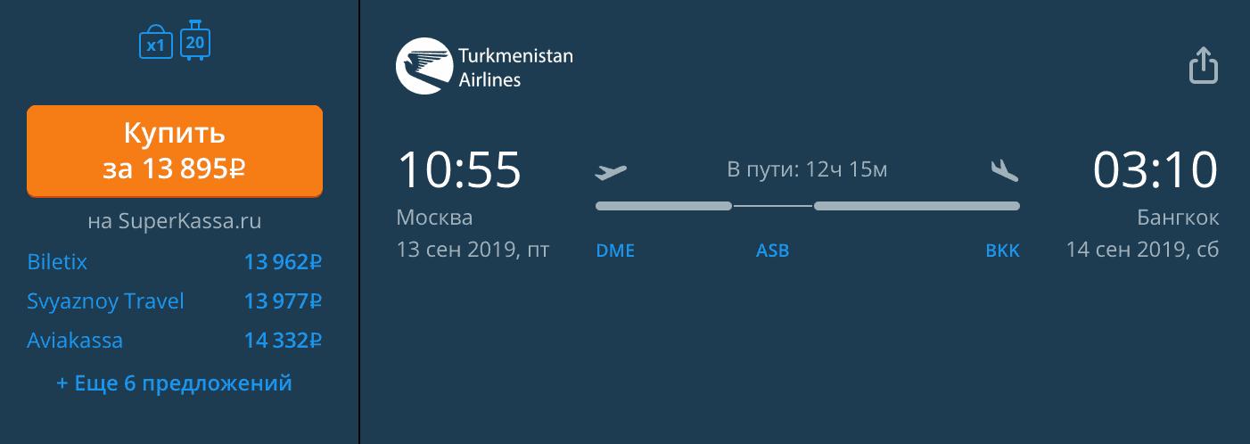 Дешевый авиабилет в Бангкок из Москвы