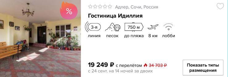 Горящий тур на две недели в Сочи за 9600 рублей