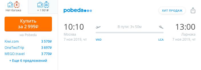 мск-ларнака