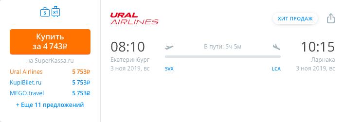 екб-кипр