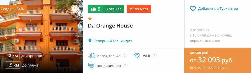 В северный Гоа за 16000 рублей - горящий тур из Москвы