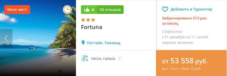 Дешевый тур в Паттайю - 26700 рублей с человека