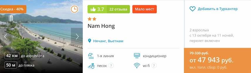 11 ночей в Нячанге за 23900 рублей