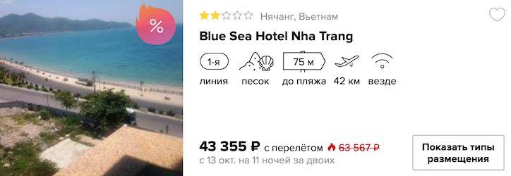 Дешевый тур в Нячанг, Вьетнам - вылет 13 октября из Москвы