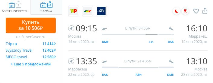 мск-марракеш-мск