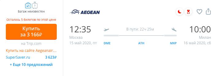мск-милан