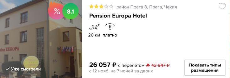 Горящий тур в Прагу на неделю за 13000 рублей