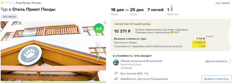 Неделя на Красной поляне за 10 тысяч рублей с человека