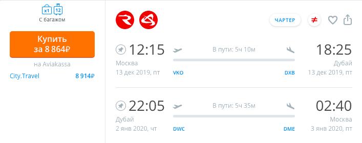 мск-дубай-мск