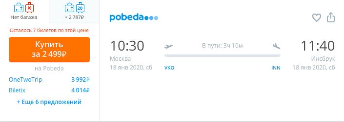 мск-инсбрук