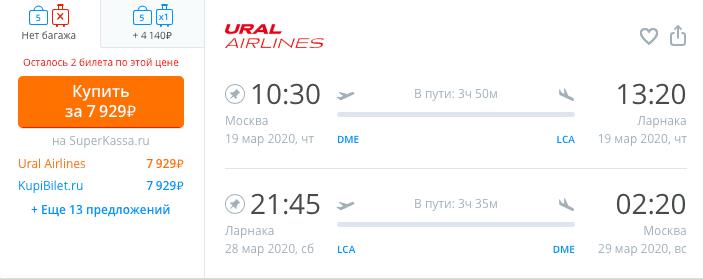 мск-ларнака-мск