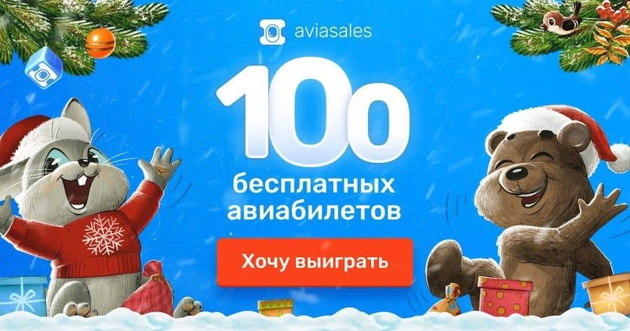 100 бесплатных авиабилетов от Aviasales