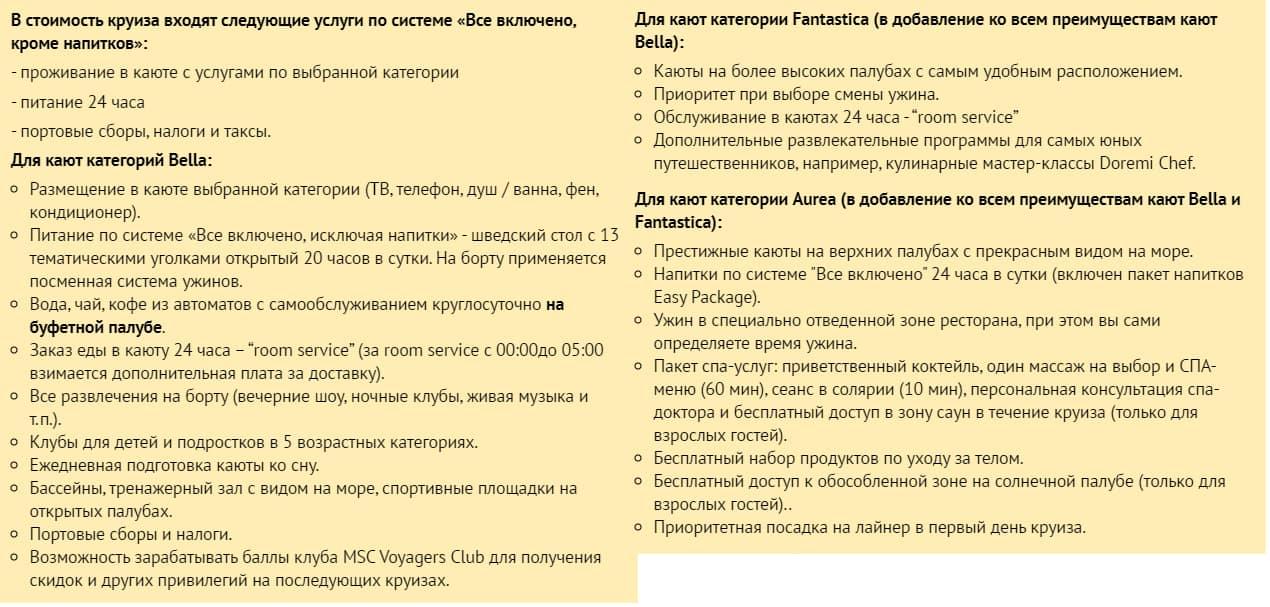 Пример того, что входит в стоимость круиза от MSC