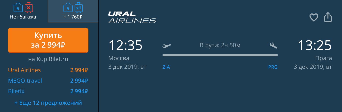 Авиабилет Москва - Прага за 2994 рубля