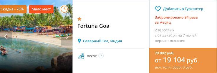 Тур в Гоа из Москвы за 9500 рублей