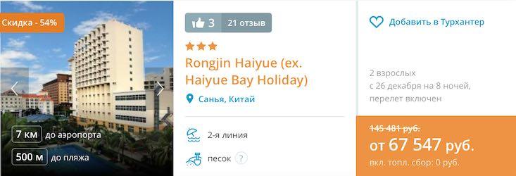 Хайнань на Новый год за 33700 рублей