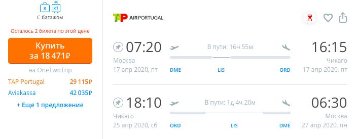 мск-чикаго-мск