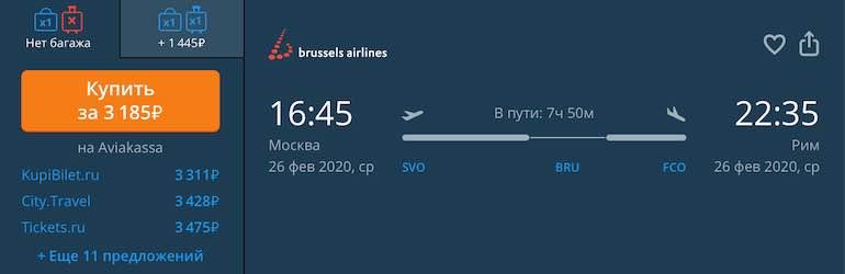 Авиабилеты Москва - Брюссель - Рим за 3100 рублей