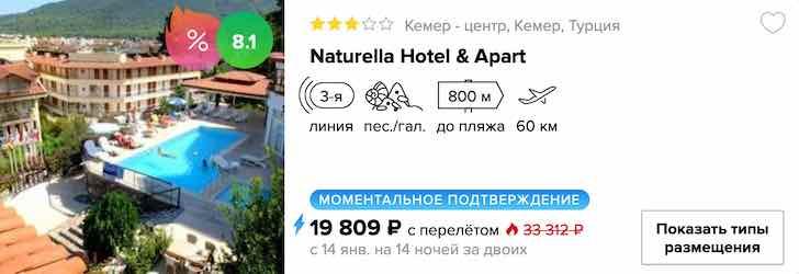 14 ночей в Кемере за 9900 рублей