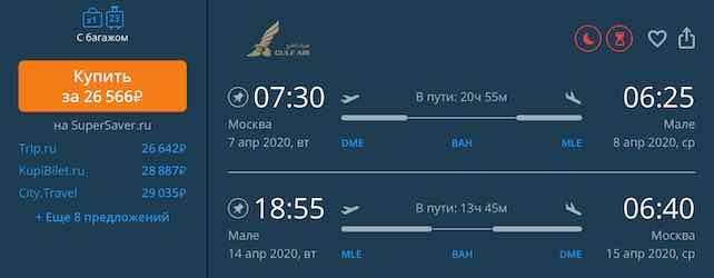 На Мальдивы из Москвы за 26500 рублей с багажом