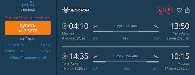 В Тель-Авив из Москвы за 7300 - летим с марта по июнь 2020