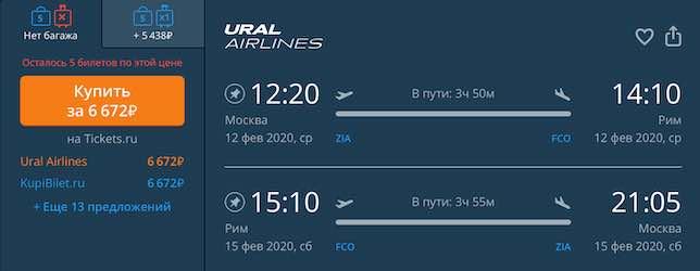 Авиабилеты Москва - Рим за 6600 рублей