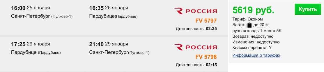Из Питера в Чехию за 5600 рублей с багажом