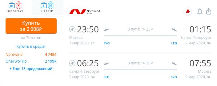 мск-спб-мск