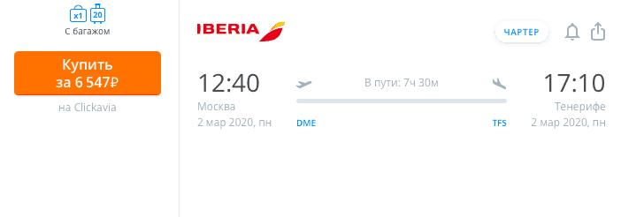 москва-тенерифе