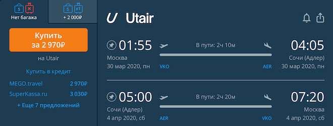Авиабилеты Москва - Сочи за 2900 рублей на март и апрель