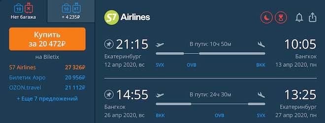 Дешевые перелеты в Бангкок из Екатеринбурга