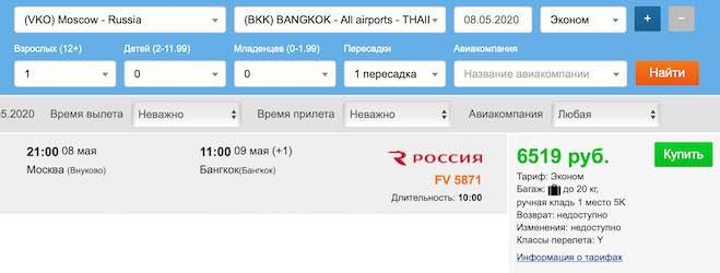 Авиабилет Москва - Бангкок за 6500 рублей с багажом
