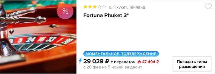 На Пхукет за 14500 рублей - 5 ночей в отеле Фортуна 3 звезды