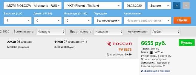 Горящий чартер на Пхукет за 6600 рублей