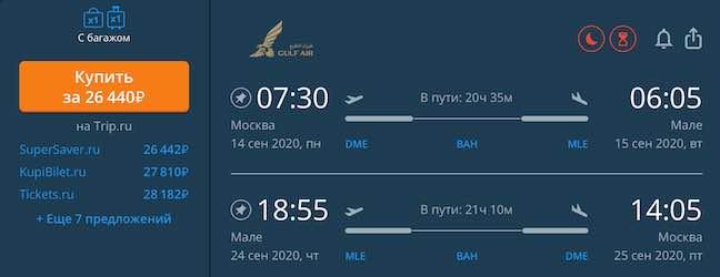 Авиабилеты Москва - Мальдивы за 26400 рублей