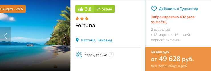 Полмесяца в Паттайе за 24800 рублей - вылет 18 марта